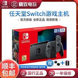 Nintendo任天堂国行Switch游戏主机续航增强版灰色1769元