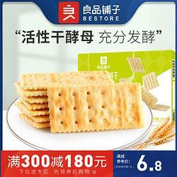 liangpinpuzi良品铺子满减早餐酵母梳打饼干咸味零食休闲16.9元