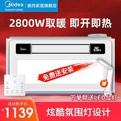 Midea美的2800W大功率氛围灯设计风暖浴霸排气扇照明一体集成吊顶灯卫生间浴室暖风机取暖器1139元
