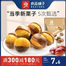liangpinpuzi 良品铺子 栗子板栗仁新鲜坚果休闲零食满减18.9元