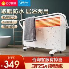 Midea 美的 取暖器NDK20-17DW家用节能居浴两用暖风机电暖器速热大面积299元