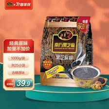 NANFANG BLACK SESAME 南方黑芝麻 原味/无糖黑芝麻糊1000g/袋 加量装芝麻糊营养早餐饱腹代餐 原味1000g 29.9元(需用券)