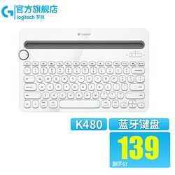 logitech罗技Logitech)K480多设备蓝牙键盘安卓苹果手机电脑平板IPAD键盘时尚超薄键盘K480白139元