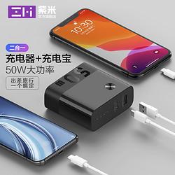 ZMI紫米50W充电器充电宝二合一45W充电插头PD18W双口移动电源适用于苹果Macbook小米11UltraSwitch笔记本179元