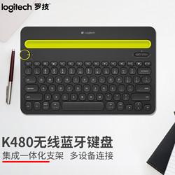 logitech罗技Logitech)K480多设备无线蓝牙键盘鼠标套装苹果ipad键盘手机IPAD键盘K480蓝牙键盘黑色139元