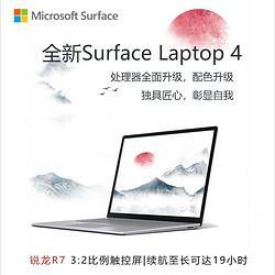 Microsoft微软SurfaceLaptop4锐龙R78G+256G固态硬盘笔记本电脑亮铂金15英寸触屏金属键9678元