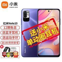 MI小米红米Note105G手机新品Redmi小米手机红米note10pro手机Note10晴山蓝4G128G官方标配1099元