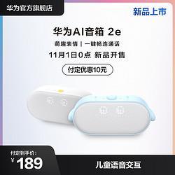 HUAWEI华为AI音箱2e蓝牙智能音箱一键畅连通话 189元