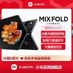 MI小米Xiaomi/小米MIXFOLD5G折叠屏手机小米mixfold手机8652元