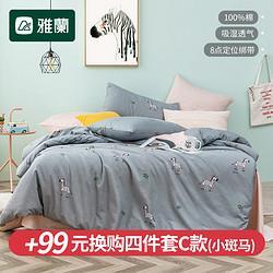 AIRLAND雅兰床单四件套1.5米纯棉结婚被套1.8m床上用品保护垫提花床品 329元