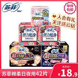 Sofy苏菲SOFY)卫生巾42片日夜组合超熟睡夜用420mm290弹力贴身日用230mm护垫 18.9元