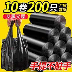 恒澍黑色垃圾袋家用加厚手提式中号大号背心款厨房一次性塑料袋子 3.9元