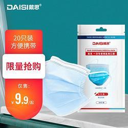 DAISI戴思一次性医用口罩成人轻薄透气防沙尘口罩20只独立包装 9.9元