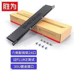 shengwei胜为六类配线架24口工程级30U镀金接口0.5U机架式网络配线架NDF-624G 278.1元
