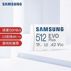 SAMSUNG三星512GBTF(MicroSD)存储卡EVOPlusU3V30A2读130MB/s高速游戏机平板内存卡 489元
