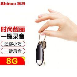 Shinco新科录音笔V-318G便携式录音器专业高清降噪迷你小巧钥匙扣录音设备 104元