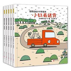 宫西达也小卡车系列绘本5册小红去送货儿童情绪管理性格培养书籍 53.8元