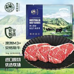 chunheqiumu春禾秋牧安格斯M3西冷原切牛排1kg/(4-5片)谷饲200天澳洲牛肉生鲜牛扒含料包 188元