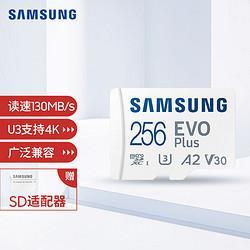 SAMSUNG三星256GBTF(MicroSD)存储卡EVOPlusU3V30A2读130MB/s高速游戏机平板内存卡 209元
