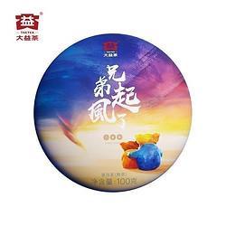 TAETEA大益兄弟起风了(1901批次)普洱茶熟茶2019年猪年生肖纪念茶熟饼100g七子饼茶叶 55.25元