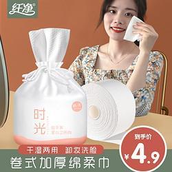 纤净一次性洁面巾毛巾母婴童棉柔巾美容卸妆抽取卷式加厚柔软面巾 4.9元