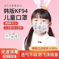 爱蓓优独立包装kf94儿童口罩鱼嘴型立体男女孩透气四层防病菌小童幼儿园 10.9元