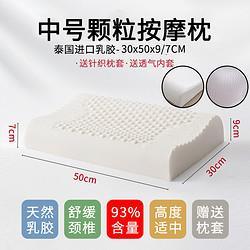 Nanjiren南极人NanJiren)天然乳胶枕头护颈枕芯颈椎枕天然橡胶记忆枕单双人成人 49元