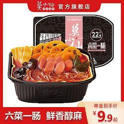 莫小仙自热火锅六菜一肠麻辣小火锅麻辣烫宽粉重庆网红方便速食 9.9元