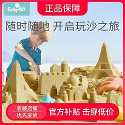 babygoBABYGO太空玩具沙安全宝宝沙子儿童沙室内沙滩玩具套装不沾手黏土 10.04元