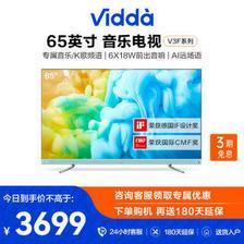 Vidda 65V3F 液晶电视 65英寸 4K3689元(需用券)