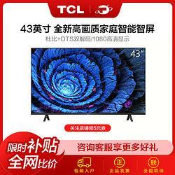 TCL王牌彩电43英寸可投屏海量影视资源智能网络平板电视机液晶1370元
