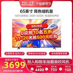 TCL65V8-Pro65英寸4K高清高色域声控智能全面屏超薄网络平板电视3699元