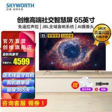 SKYWORTH 创维 65A20 液晶电视 65英寸 4K4388元(需用券)