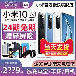 MIJIA米家当天发货Xiaomi/小米10S手机5G骁龙870学生智能全网通小米官方旗舰店正品2999元