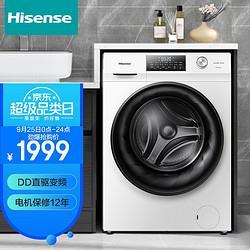 Hisense海信滚筒洗衣机全自动10公斤大容量DD直驱变频纤薄嵌入HG100DG14D1899元