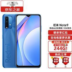 MI小米Redmi红米Note94G全网通手机烟波蓝4128G官方标配869元