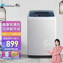 LittleSwan小天鹅洗衣机全自动波轮8公斤kg家用脱水甩干健康免清洗10分钟快洗899元