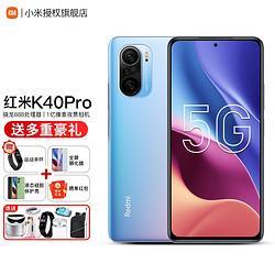 MI小米Redmi红米K40Pro5G骁龙888芯片k40pro小米手机幻境K40Pro(12GB256GB)3199元