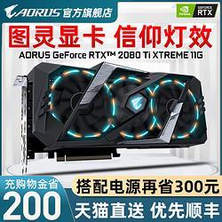AORUS技嘉RTX2080TiXTREME11GAORUS大雕台式电脑电竞独立游戏显卡 9999元