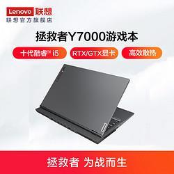 Lenovo联想拯救者Y7000英特尔酷睿i5GTX1650/1650Ti/RTX2060可选15.6英寸游戏本笔记本电脑官方旗舰5699元