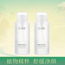 GOODWAY谷雨氨基酸卸妆水500L温和敏感肌适用眼唇脸三合一深层清洁 98元