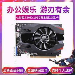 COLORFUL七彩虹GT730K/1030黄金版2G/4G台式电脑独立显卡内存/硬盘套装 279元