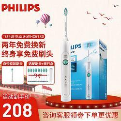 PHILIPS飞利浦HX6730/02电动牙刷净齿型成人声波牙刷充电式 194元