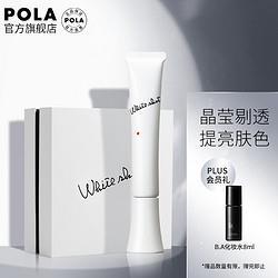 POLA宝丽炫白局部精华霜SXSG美白亮肤淡印20g 890元