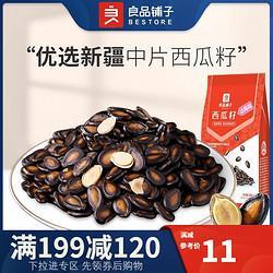 liangpinpuzi良品铺子西瓜子208g*1袋话梅味坚果炒货零食 27.9元