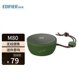 EDIFIER漫步者M80无线便携蓝牙音箱收款扩音器军绿M80-军绿 79元
