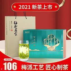 梅府茗家茶叶绿茶原产地安吉特产白茶明前特级礼盒装100g2021新茶 106元