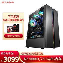 AMD金怡AMD五代锐龙5600X/5800X/5900X250G游戏台式电脑主机/DIY组装机配置二R55600X/250G 3099元