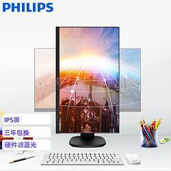 PHILIPS飞利浦23.8英寸显示器IPS屏微边框低蓝光爱眼不闪屏旋转升降底座商务办公电脑屏幕243S7QDEB黑色 1089元