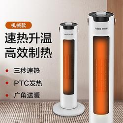 AUX奥克斯家用节能暖风机200G省电烤火炉浴室立塔式电暖气速热取暖器    149元